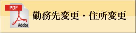 準会員 (医療従事者・研究員)